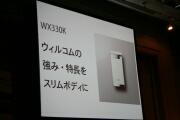 WX330K