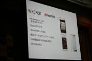 WX330K特徴