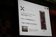 XPLATEの特徴